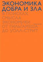 скачать книгу Экономика добра и зла. В поисках смысла экономики от Гильгамеша до Уолл-стрит автора Томаш Седлачек