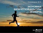 скачать книгу Экономика физической культуры и спорта автора Марина Соломченко