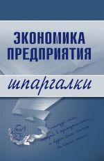 скачать книгу Экономика предприятия автора Елена Душенькина
