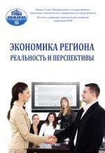 скачать книгу Экономика региона: реальность и перспективы. Выпуск 3 автора  Сборник статей