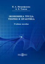 скачать книгу Экономика труда: теория и практика автора Азамат Тлисов