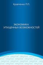 скачать книгу Экономика упущенных возможностей автора Павел Кравченко