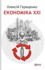 скачать книгу Економіка XXI: країни, підприємства, людини автора Олексій Геращенкo