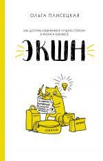 скачать книгу ЭКШН для бизнеса и жизни автора Ольга Плисецкая
