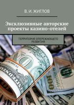скачать книгу Эксклюзивные авторские проекты казино-отелей. Территория опережающего развития автора В. Жиглов