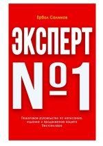 скачать книгу Эксперт №1 автора Ербол Салимов