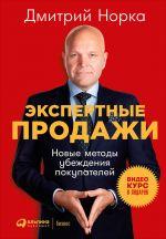скачать книгу Экспертные продажи: Новые методы убеждения покупателей автора Дмитрий Норка