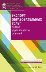 скачать книгу Экспорт образовательных услуг. Анализ управленческих решений автора Н. Сюлькова