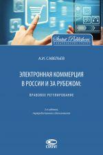 скачать книгу Электронная коммерция в России и за рубежом: правовое регулирование автора Александр Савельев