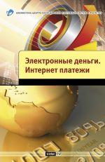 скачать книгу Электронные деньги. Интернет-платежи автора Андрей Шамраев