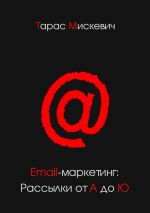 скачать книгу Email-маркетинг: Рассылки отАдоЮ автора Тарас Мискевич