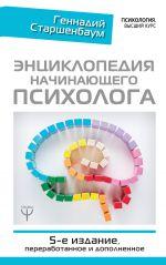 скачать книгу Энциклопедия начинающего психолога автора Геннадий Старшенбаум