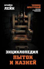 скачать книгу Энциклопедия пыток и казней автора Брайен Лейн