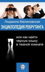 скачать книгу Энциклопедия рекрутинга, или Как найти черную кошку в темной комнате автора Людмила Малиновская