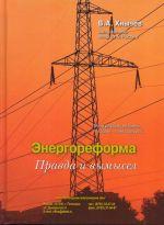 скачать книгу Энергореформа: правда и вымысел автора Валерий Хнычёв