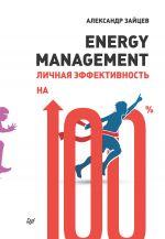 скачать книгу Energy management. Личная эффективность на 100% автора Александр Зайцев