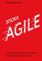скачать книгу Эпоха Agile автора Стивен Деннинг