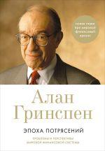 скачать книгу Эпоха потрясений. Проблемы и перспективы мировой финансовой системы автора Алан Гринспен