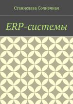 скачать книгу ERP-системы автора Станислава Солнечная