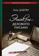 скачать книгу Этикет делового письма автора Олег Давтян