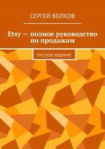скачать книгу Etsy– полное руководство попродажам. Русское издание автора Serhii Volkov