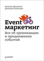 скачать книгу Event-маркетинг. Все об организации и продвижении событий автора Дмитрий Румянцев