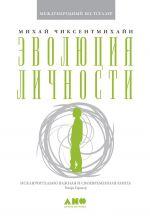 скачать книгу Эволюция личности автора Михай Чиксентмихайи