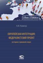 скачать книгу Европейская интеграция: федералистский проект (историко-правовой очерк) автора Анатолий Ковлер