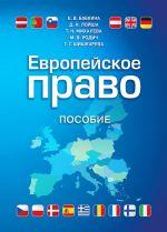 скачать книгу Европейское право автора Елена Бабкина