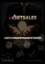 скачать книгу Exsetsales: 4шага к успешной продаже по телефону автора Сергей Яценко