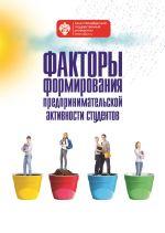 скачать книгу Факторы формирования предпринимательской активности студентов автора  Коллектив авторов