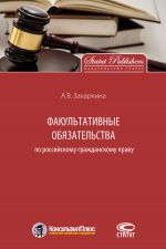 скачать книгу Факультативные обязательства по российскому гражданскому праву автора Анна Захаркина