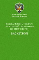 скачать книгу Федеральный стандарт спортивной подготовки по виду спорта баскетбол автора  Сборник