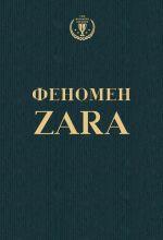 скачать книгу Феномен ZARA автора Ковадонга О'Ши