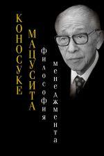 скачать книгу Философия менеджмента автора Коносуке Мацусита