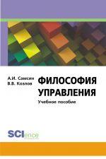 скачать книгу Философия управления автора Виктор Козлов