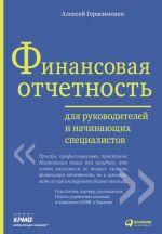 скачать книгу Финансовая отчетность для руководителей и начинающих специалистов автора Алексей Герасименко