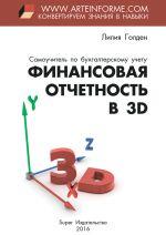 скачать книгу Финансовая отчетность в 3D автора Лилия Голден