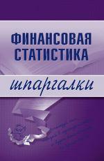 скачать книгу Финансовая статистика автора Галина Шерстнева
