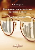скачать книгу Финансово-экономические расчеты в Excel автора Евгений Ширшов