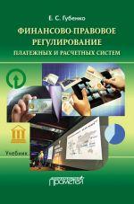 скачать книгу Финансово-правовое регулирование платежных и расчетных систем автора Елена Губенко