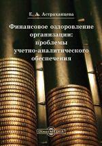 скачать книгу Финансовое оздоровление организации автора Елена Астраханцева