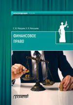 скачать книгу Финансовое право автора Станислав Мазурин