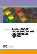 скачать книгу Финансовое проектирование лизинговых сделок автора Елена Корнилова