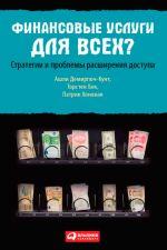 скачать книгу Финансовые услуги для всех? Стратегии и проблемы расширения доступа автора Ашли Демиргюч-Кунт