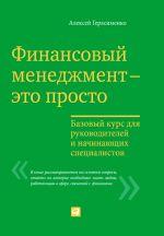 скачать книгу Финансовый менеджмент – это просто: Базовый курс для руководителей и начинающих специалистов автора Алексей Герасименко
