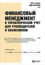 скачать книгу Финансовый менеджмент и управленческий учет для руководителей и бизнесменов автора Питер Этрилл