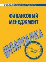 скачать книгу Финансовый менеджмент. Шпаргалка автора С. Загородников