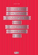 скачать книгу Финансовый менеджмент в коммерческом банке и в индустрии финансовых услуг автора Джозеф Синки