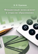 скачать книгу Финансовый менеджмент в отрасли образования автора Валентин Курочкин